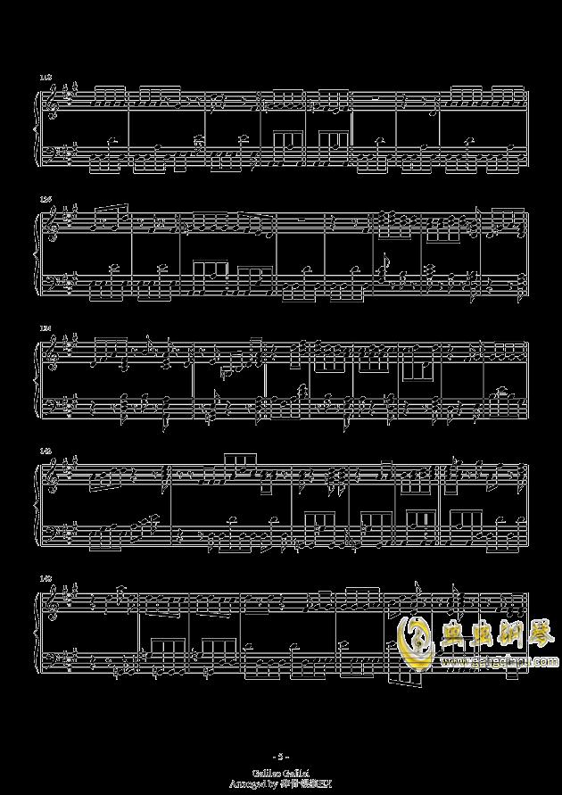 夏空钢琴谱 第5页