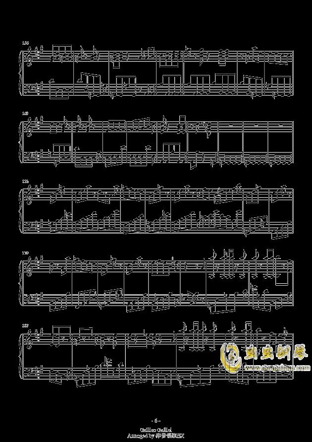 夏空钢琴谱 第6页