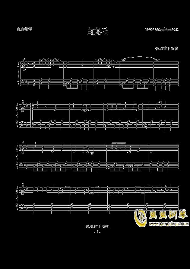 白龙马钢琴谱 第1页