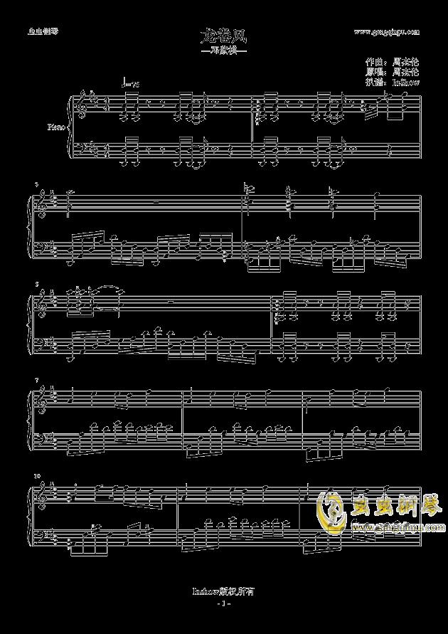龙卷风钢琴谱 第1页