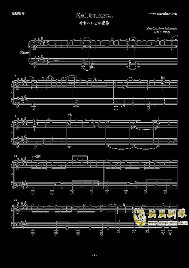 God knows钢琴谱 第1页