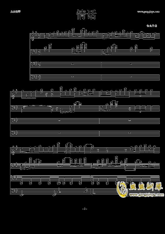 情话钢琴谱 第1页