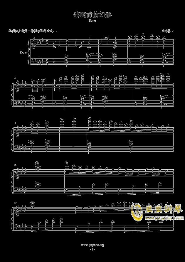 黎明前的幻影,黎明前的幻影钢琴谱,黎明前的幻影钢琴谱网,黎明前的幻影钢琴谱大全,虫虫钢琴谱下载
