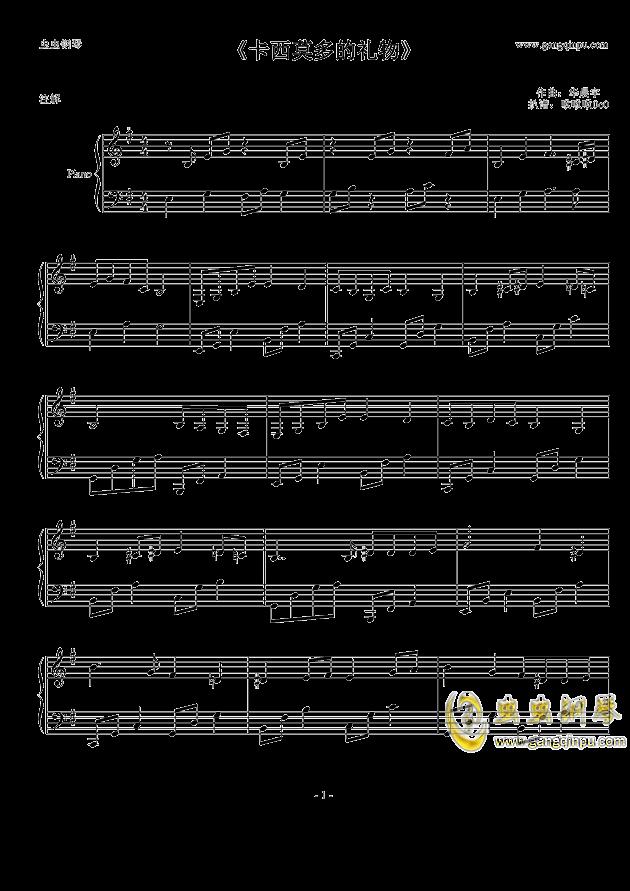 卡西莫多的礼物钢琴谱 第1页