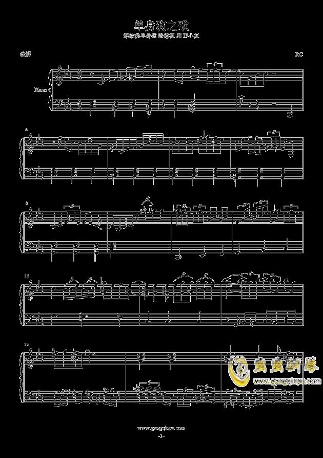 单身狗之歌钢琴谱 第1页