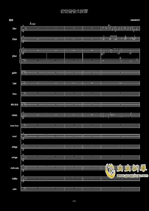 滴滴答答太阳雨_feat.gumi钢琴谱 第1页