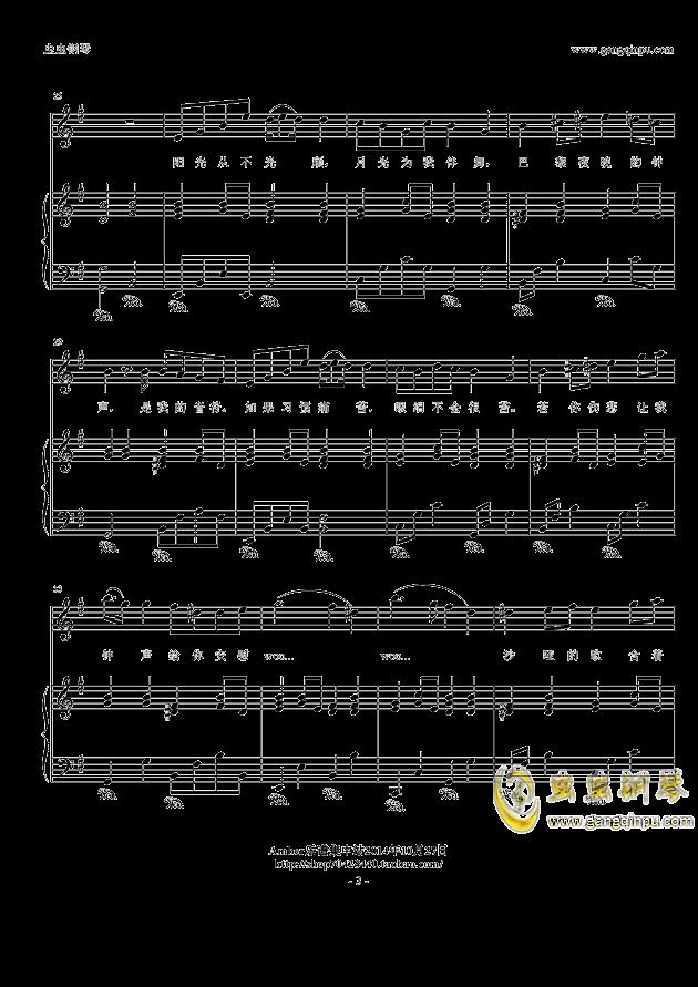 卡西莫多的礼物钢琴谱 第3页