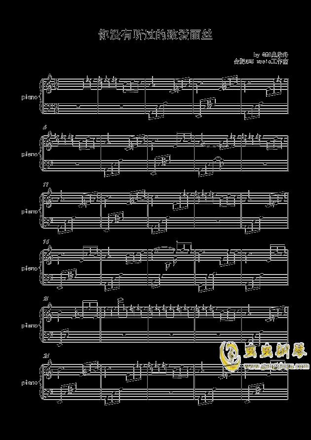 致爱丽丝钢琴谱 第1页