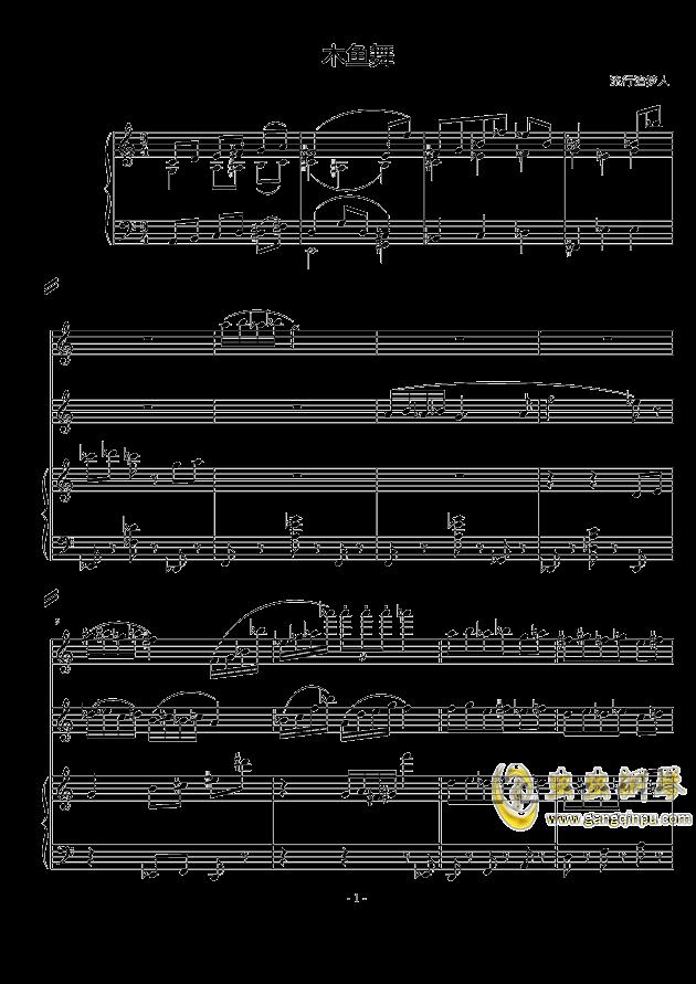 影子舞谱子-钢琴谱 室内乐 木鱼 舞