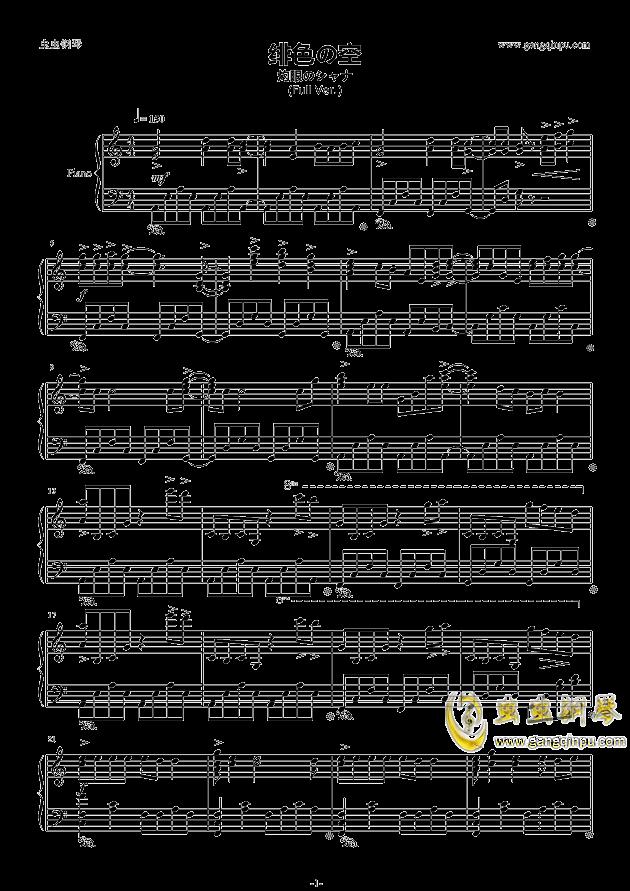 绯色の空钢琴谱 第1页