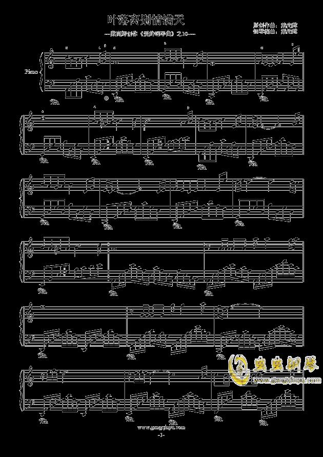 叶落离别情满天钢琴谱 第1页