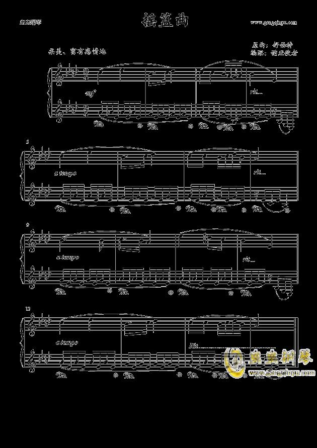 摇篮曲钢琴谱 第1页