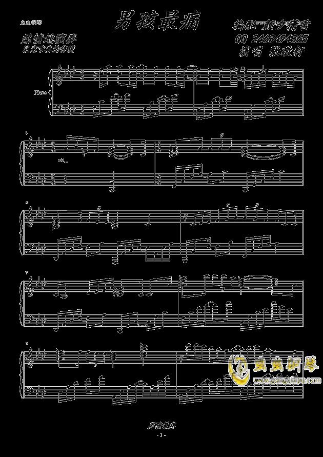男孩最疼钢琴谱 第1页