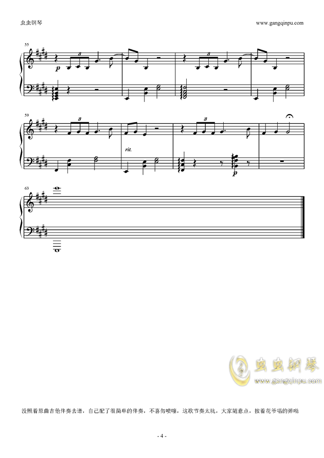 枕边故事钢琴谱 第4页