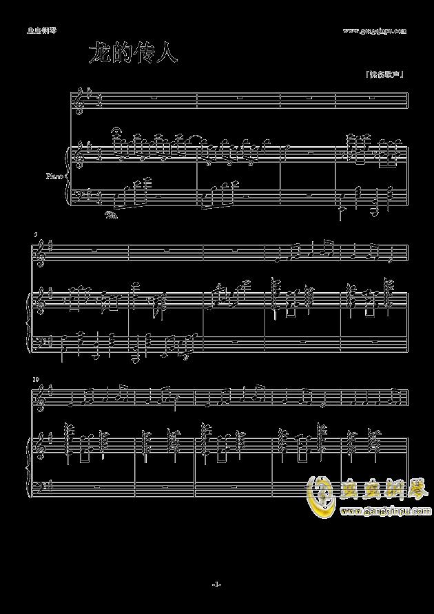 >> 华语男歌手 >> 王力宏 >>龙的传人四声部大合唱钢琴谱