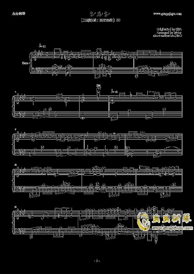 ED-シルシ钢琴谱 第1页