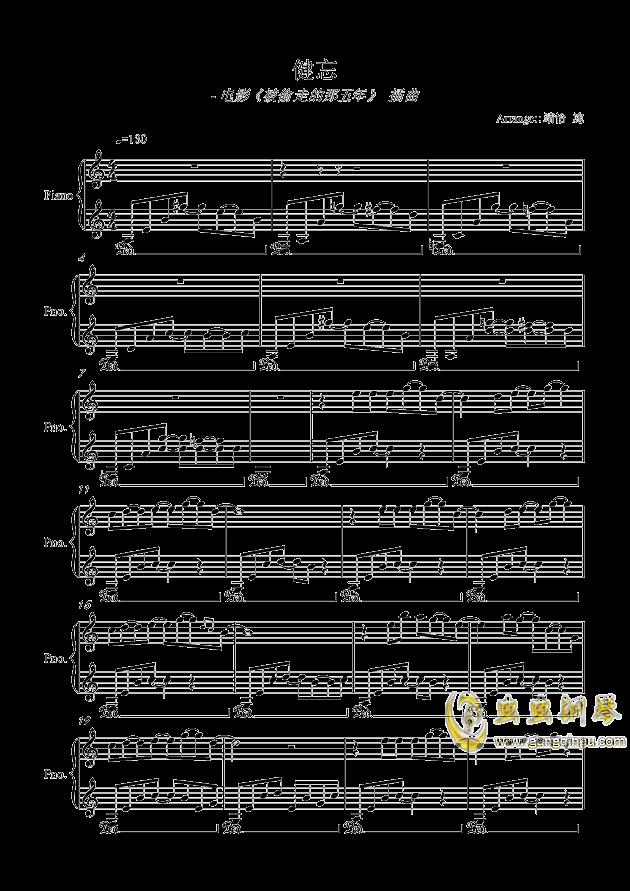 健忘钢琴谱 第1页