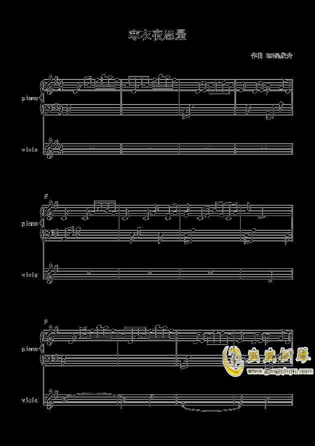 寒衣夜思量(原创)钢琴谱 第1页