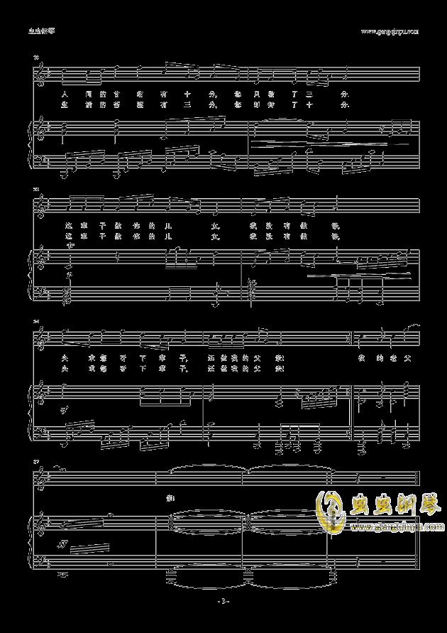 刘和刚F调父亲,刘和刚F调父亲钢琴谱,刘和刚F调父亲钢琴谱网,刘