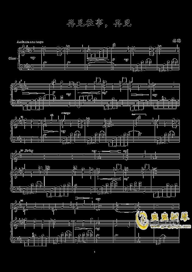 再见,往事再见钢琴谱 第1页