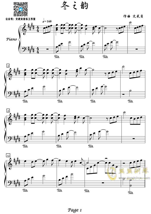 冬之韵钢琴谱 第1页