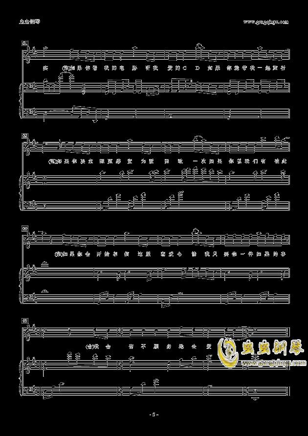 如果的事钢琴谱 第5页
