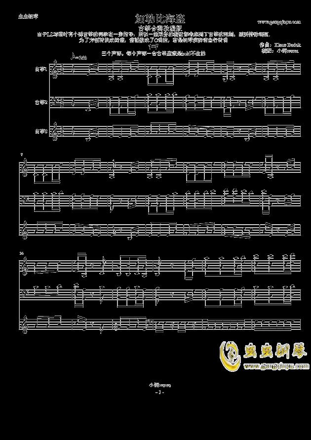 主题曲 heas a pirate 古筝合奏版钢琴谱,加勒比海盗 主题曲 heas a