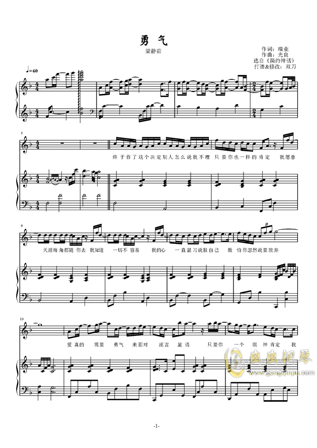 勇气钢琴谱 第1页