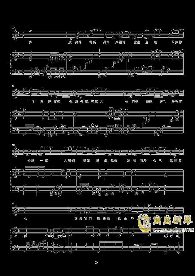 勇气钢琴谱 第3页