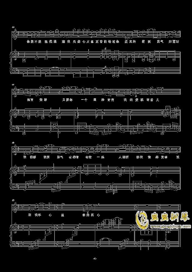 勇气钢琴谱 第4页