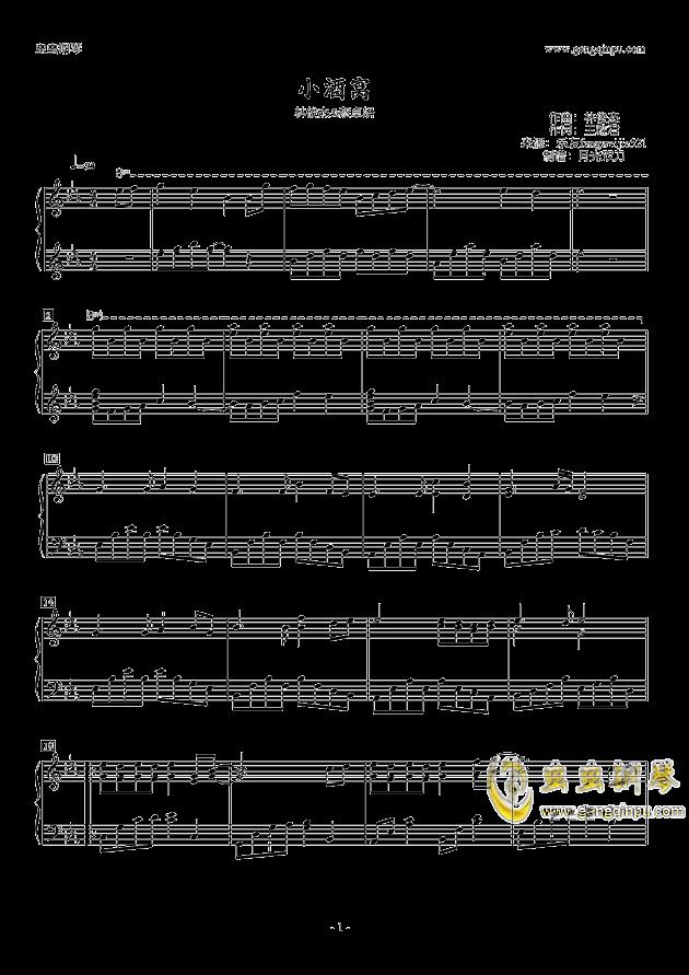 小酒窝钢琴谱 第1页