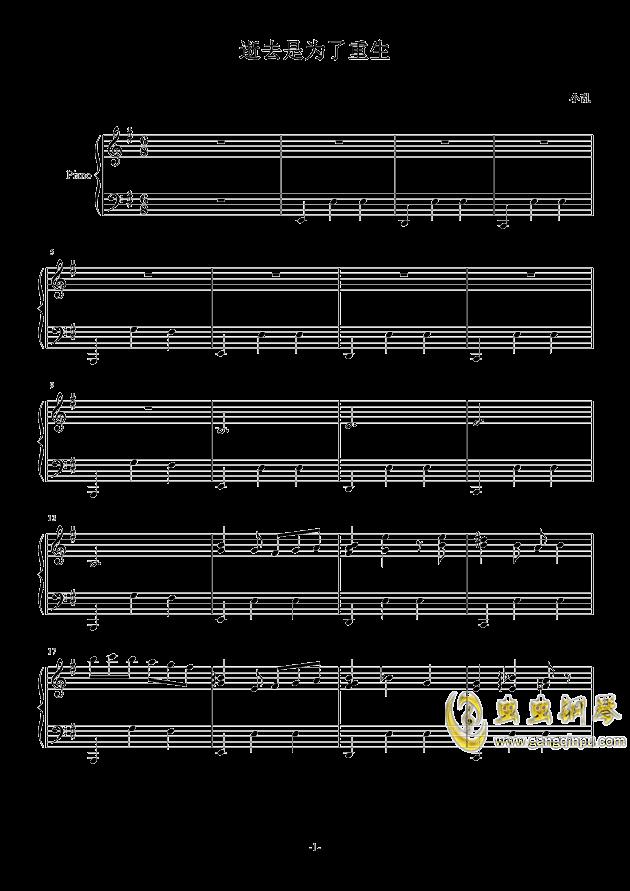 古人偶的光阴钢琴谱 第1页