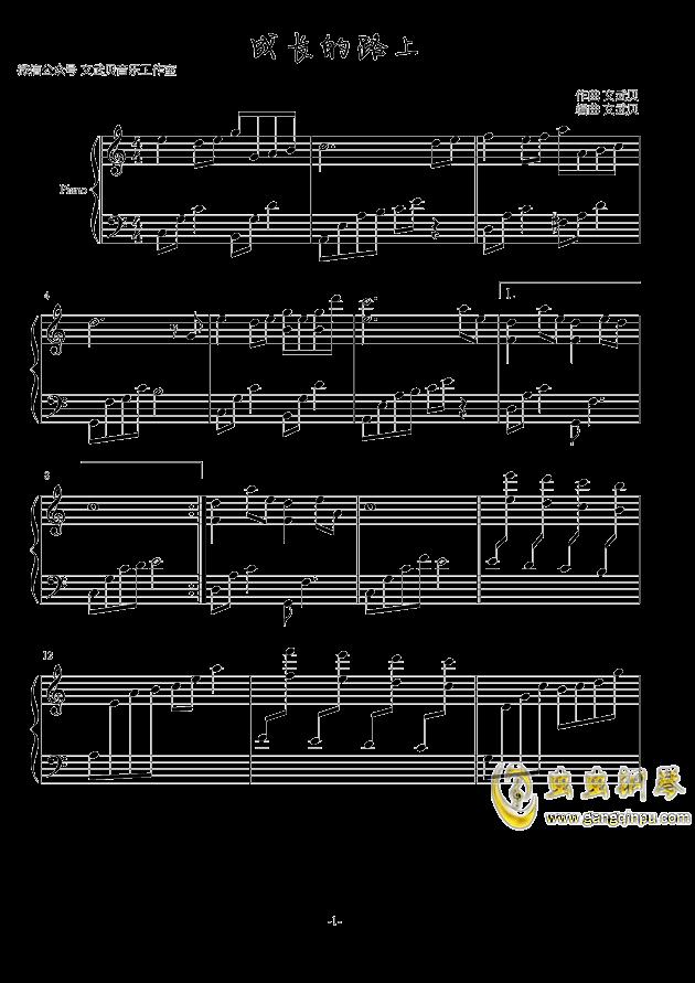 成长的路上钢琴谱 第1页