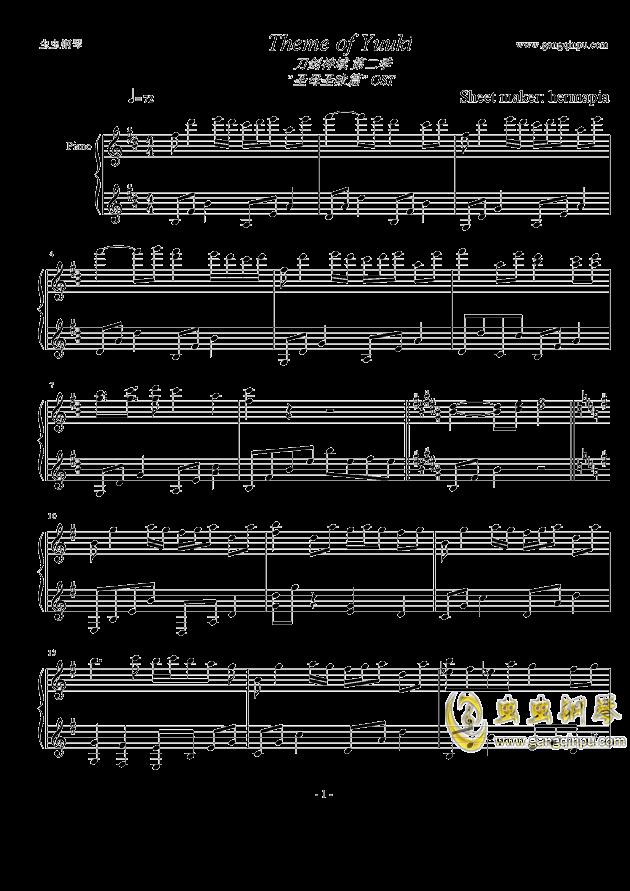 yuuki钢琴谱 第1页