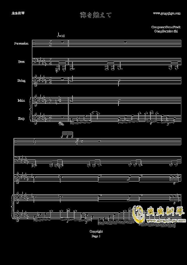 海を越えて钢琴谱 第1页