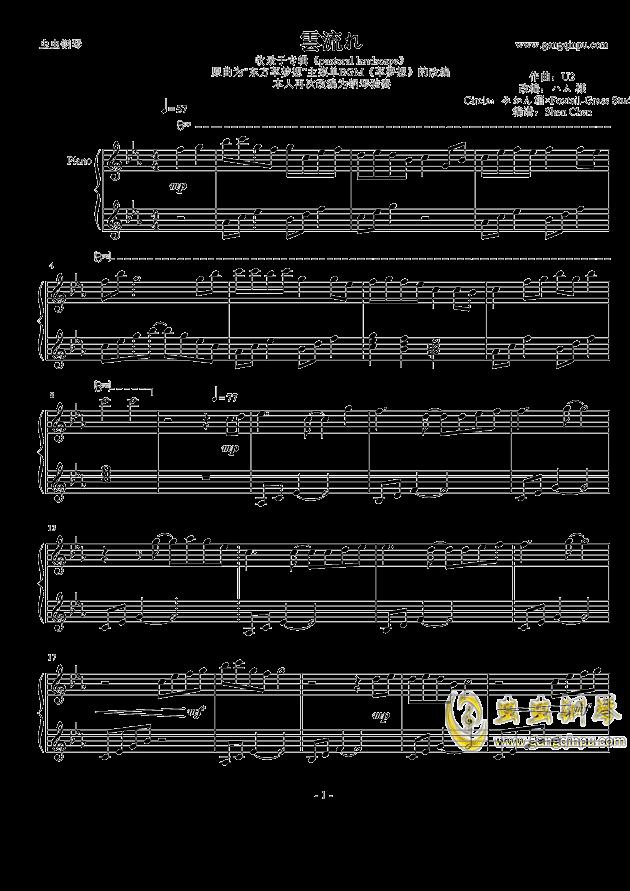 �流れ钢琴谱 第1页