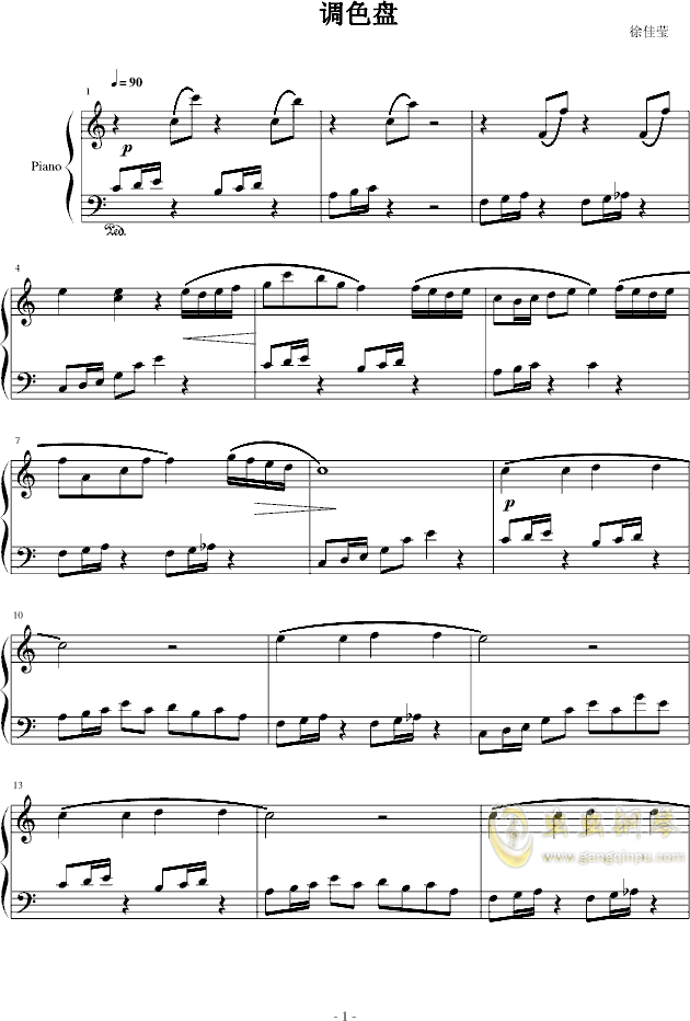 调色盘钢琴谱 第1页