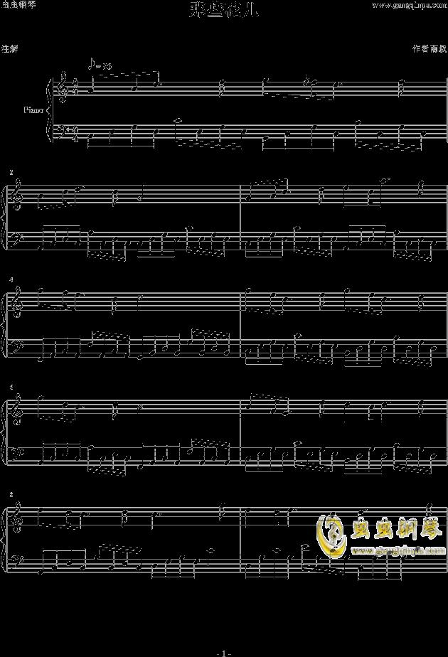 那些花儿,那些花儿钢琴谱,那些花儿钢琴谱网,那些花儿钢琴谱大