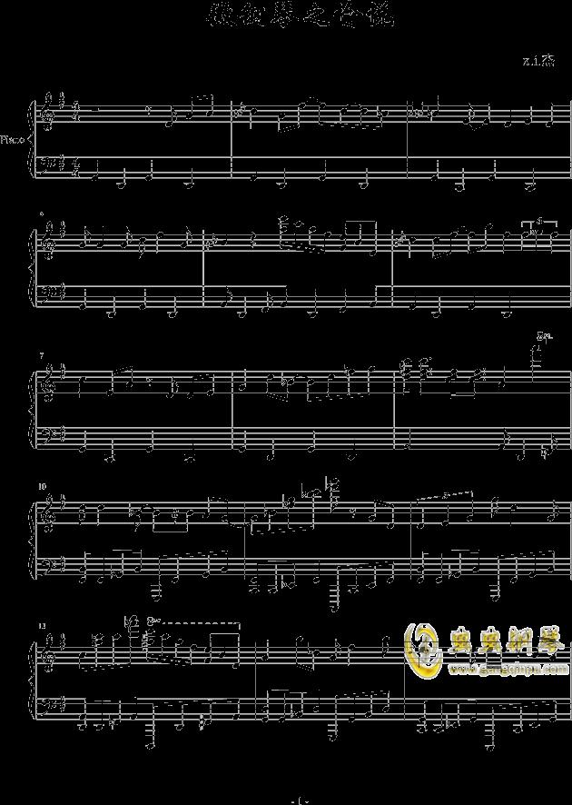 微钢琴之愉悦钢琴谱 第1页