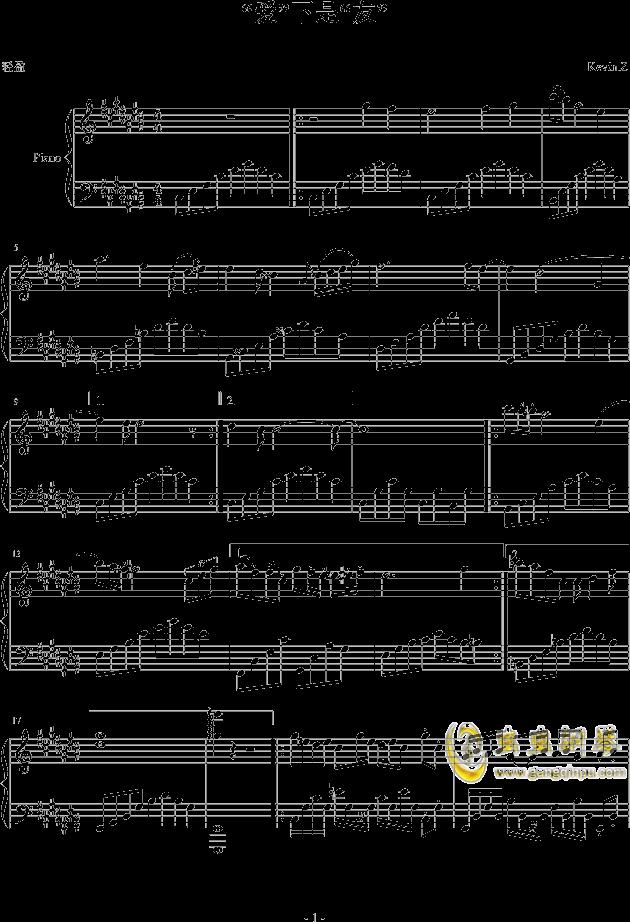 愛下是友钢琴谱 第1页