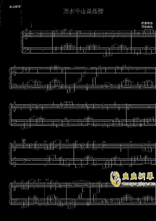万水千山总是情钢琴谱 第1页