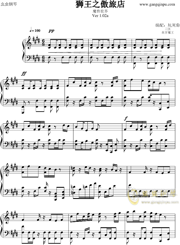 狮王之傲旅店钢琴谱 第1页