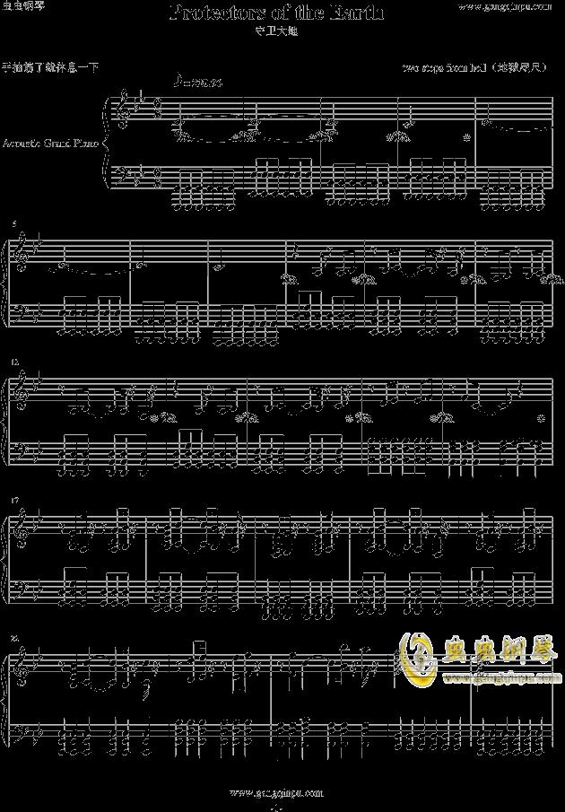 守卫大地钢琴谱 第1页