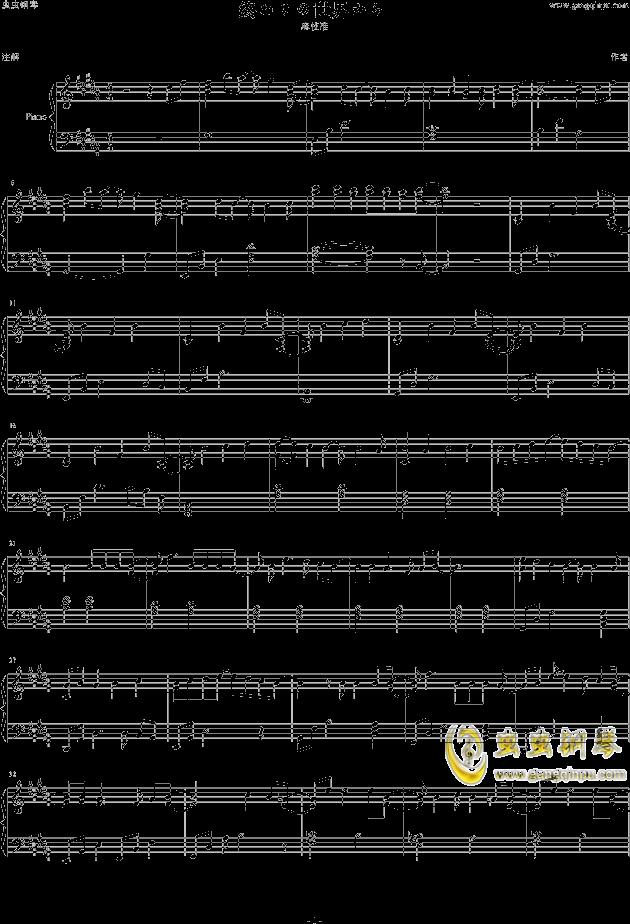 �Kわりの世界から钢琴谱 第1页