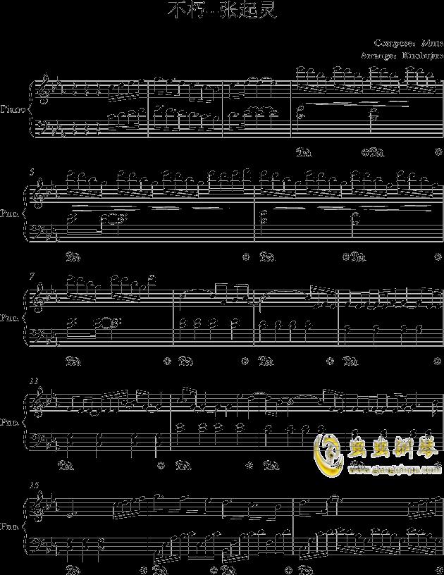 不朽之罪钢琴简谱