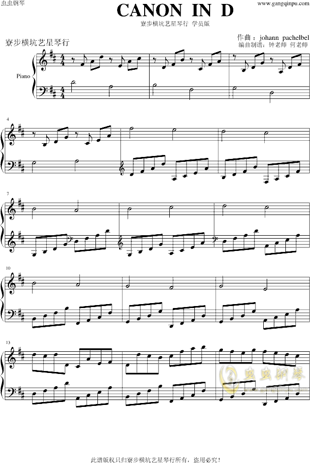 CANON IN D,CANON IN D钢琴谱,CANON IN D钢琴谱网,CANON IN D钢琴谱大全,虫虫钢琴谱下载