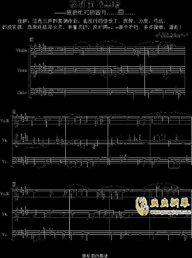 黎明前的黑暗钢琴谱 第1页