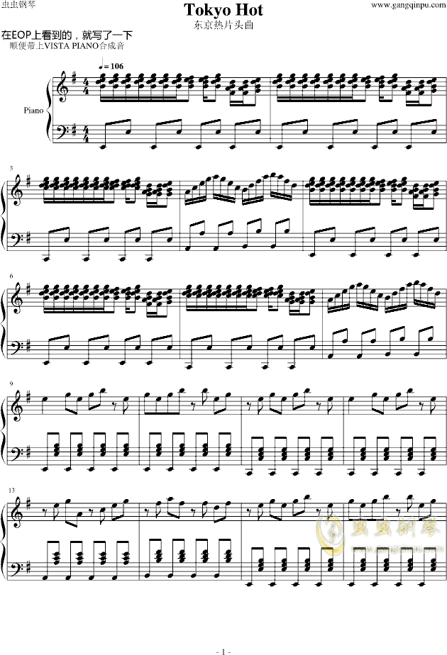 东京热片头曲钢琴谱 第1页
