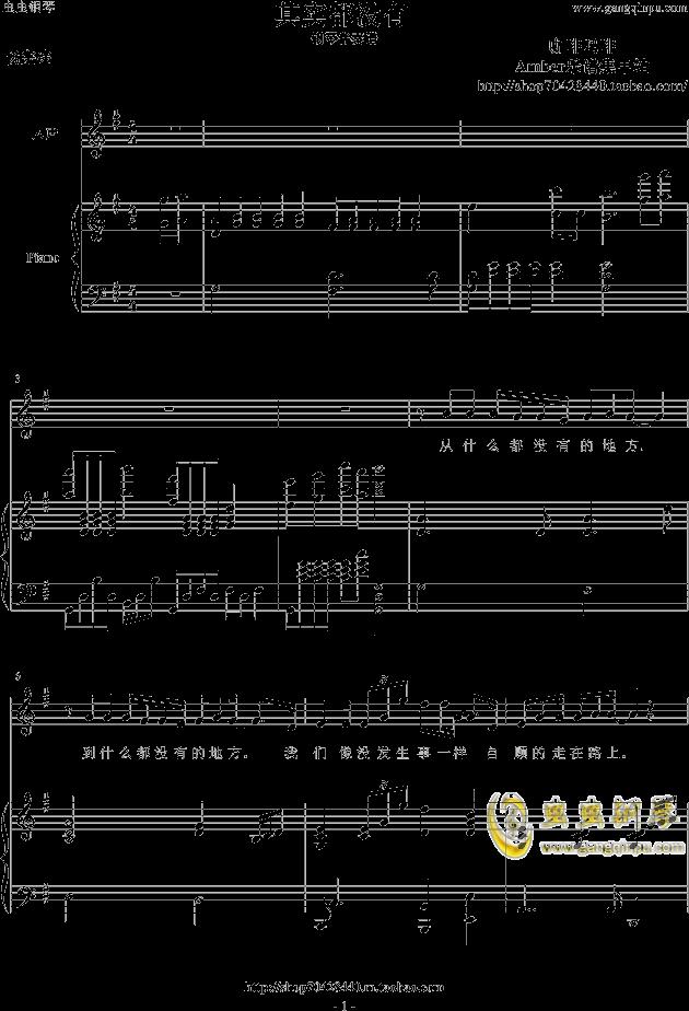杨宗纬《其实都没有》钢琴伴奏谱,杨宗纬《其实都没有》钢琴伴奏谱钢琴谱,杨宗纬《其实都没有》钢琴伴奏谱钢琴谱网,杨宗纬《其实都没有》钢琴伴奏谱钢琴谱大全,虫虫钢琴谱下载-www.gangqinpu.com