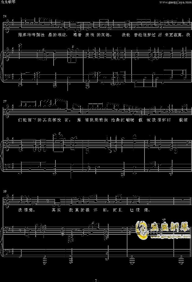 其实都没有钢琴谱 第7页